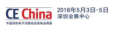 2018年中国深圳电子消费品及家电品牌展