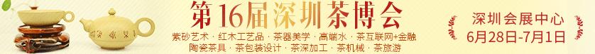 第十六届深圳茶产业博览会