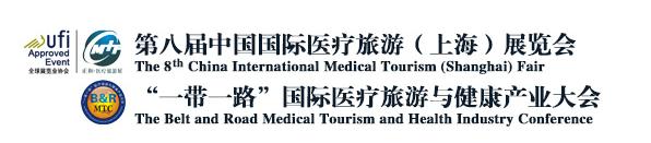 第八届中国国际医疗旅游(上海)展览会