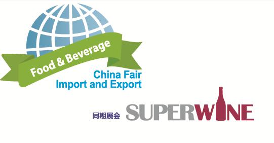 2018第十一届上海国际进出口食品及饮料展览会
