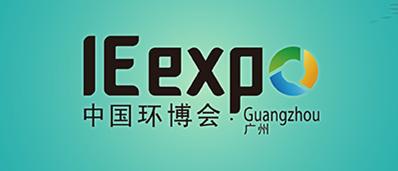 2018第四届中国环博会广州展
