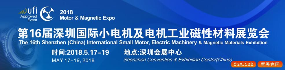 2018年第十六届深圳国际小电机及电机工业、磁性材料展览会