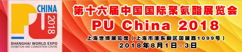 第十六届中国国际聚氨酯展览会