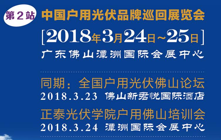中国户用光伏品牌巡回展