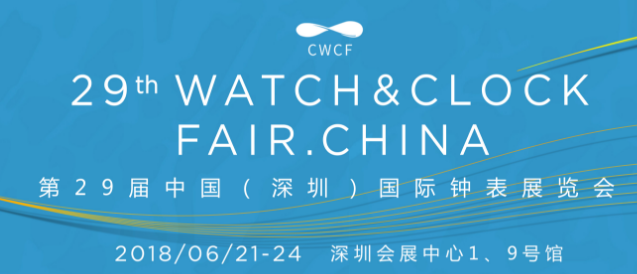 第二十九届中国(深圳)国际钟表展览会