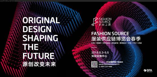 第20届深圳国际服装贴牌、纺织面辅料、服饰配件博览会