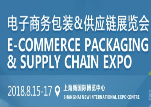 电子商务包装&供应链展览会