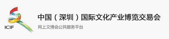2018年第十四届中国(深圳) 国际文化产业博览交易会