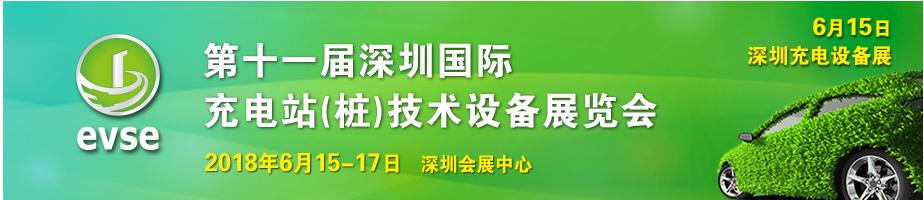 第11届深圳国际充电站(桩)技术设备展览会