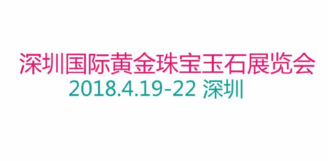 2018深圳国际黄金珠宝玉石展览会