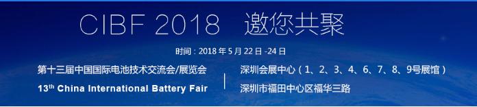 第十三届中国国际电池技术交流会