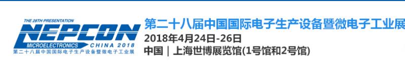 第二十八届中国国际电子生产设备暨微电子工业展