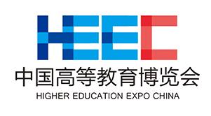 中国高等教育博览会(2018·秋)
