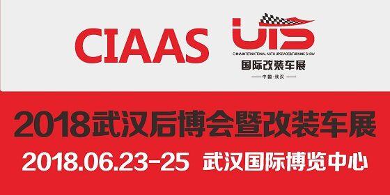 2018第16届中国(武汉)国际汽车服务产业博览会