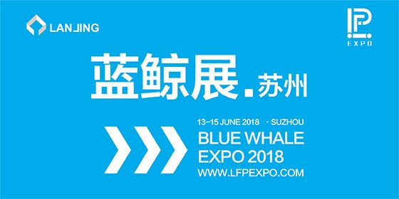 2018蓝鲸·国际标签展 & 蓝鲸·国际软包装展& 蓝鲸·国际薄膜展
