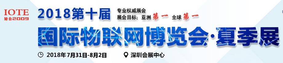 第二届深圳国际3D曲面玻璃制造技术暨应用展  第11届国际触控显示暨全面屏