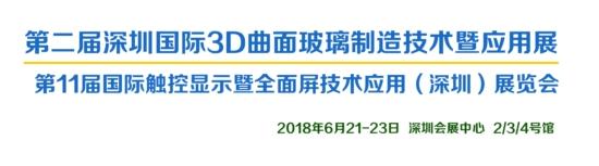 第二届深圳国际3D曲面玻璃制造技术暨应用展  第11届国际触控显示暨全面屏技术应用(深圳)展览会