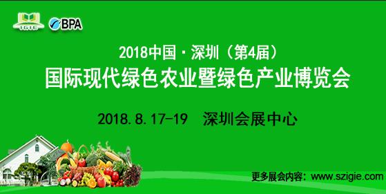 第4届深圳国际现代绿色农业暨绿色产业博览会