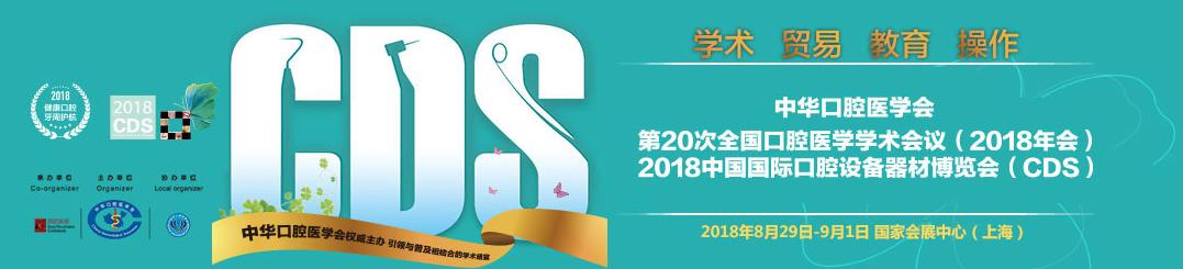 第20次全国口腔医学学术会议(2018年会)暨2018中国国际口腔设备器材博览会(CDS)