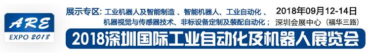 2018深圳国际工业自动化展览会暨连接器、线缆及线束设备展览会