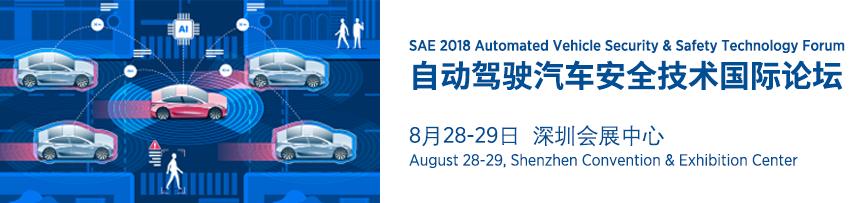 自动驾驶汽车安全技术国际论坛