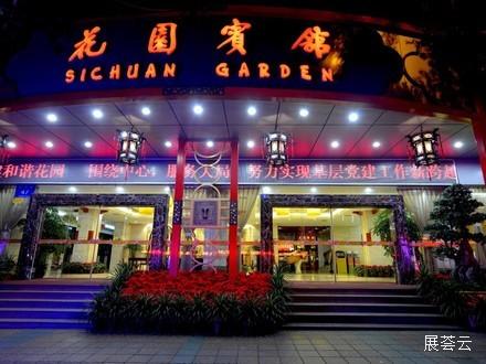 四川花园宾馆