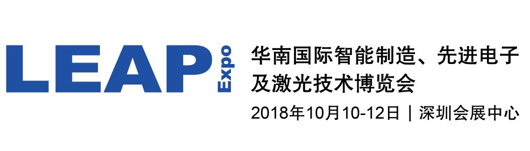 2018华南国际智能制造、先进电子及激光技术博览会