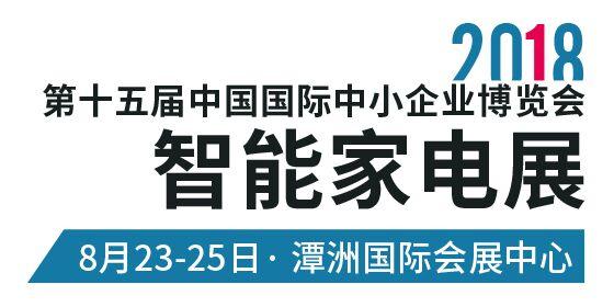 第十五届中国国际中小企业博览会智能家电展