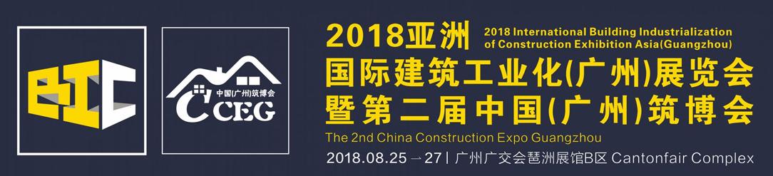 2018亚洲国际建筑工业化(广州)展览会暨第二届中国(广州)筑博会