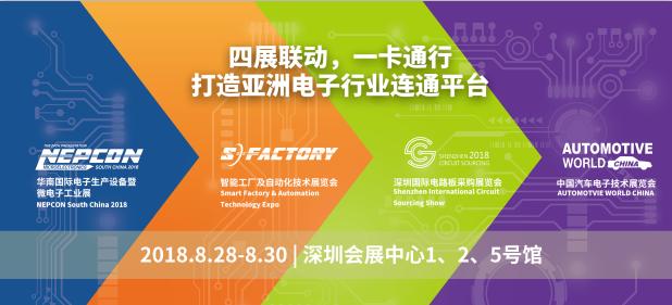 第二十四届华南国际电子生产设备暨微电子工业展<br/>2018深圳国际电路板采购展览会<br/>2018中国汽车电子技术展览会