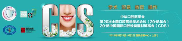 中华口腔医学会第五届理事会第三次理事会议