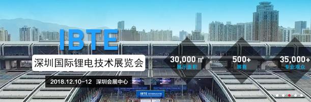 2018第二届深圳国际锂电技术展览会