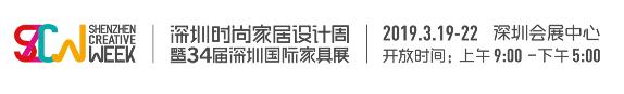 深圳时尚家居设计周暨34届深圳国际家具展