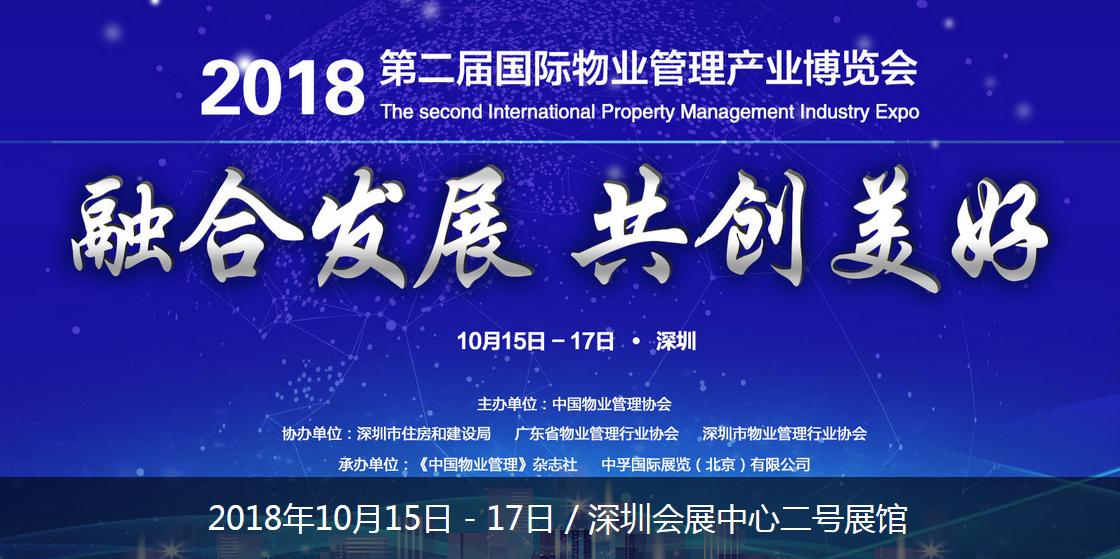 第二届国际物业管理产业展览会