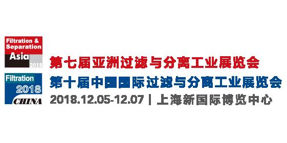 第七届亚洲过滤与分离工业展览会 <br/> 第十届中国国际过滤与分离工业展览会