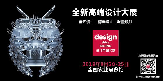 中国设计北京