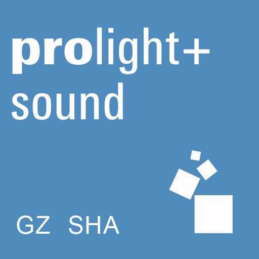 广州国际专业灯光、音响展览会