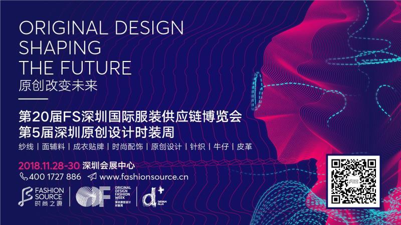 第20届FS深圳国际服装供应链博览会<br/>第五届深圳原创设计时装周