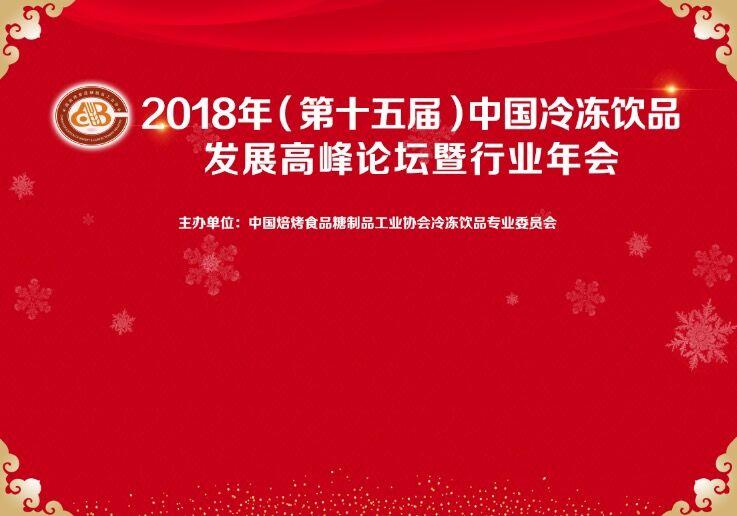 2018年(第十五届) 中国冷冻饮品发展高峰论坛暨行业年会