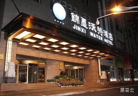 成都锦玺沃特酒店