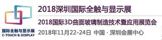 2018中国国际触摸屏展览会<br/> 2018深圳国际高性能薄膜胶粘带、保护膜及光学膜展览会