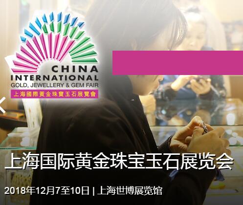 2018上海国际黄金珠宝玉石展览会