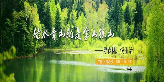 2018中国森林旅游节