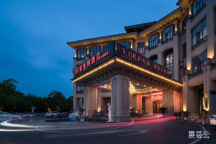 维也纳酒店(上海虹桥枢纽金都路店)