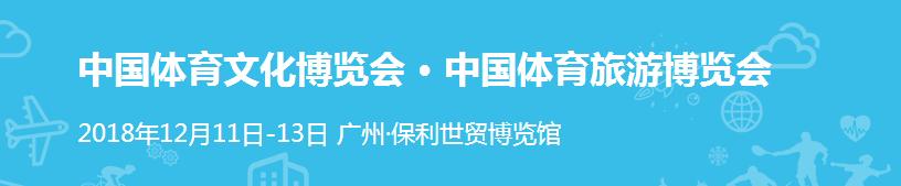 中国体育文化博览会 · 中国体育旅游博览会