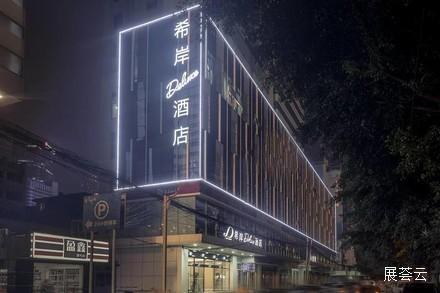 希岸Deluxe酒店(成都春熙路步行街店)