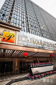 维也纳国际酒店神仙树店(原茗汉铂尔曼国际酒店)