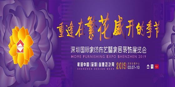 2019年(春)深圳国际家纺布艺暨家居装饰展览会