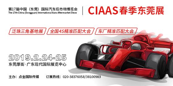 第17届中国(东莞)国际汽车后市场博览会