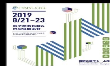 2019 电子商务包装&供应链展览会